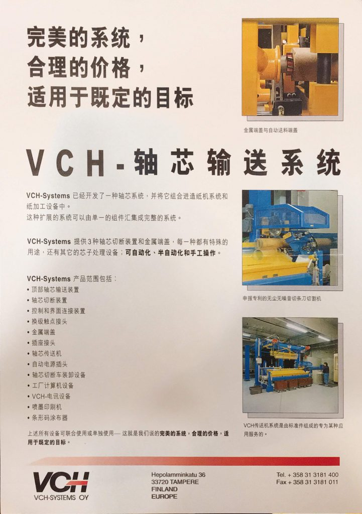tekway-company-leaflets-brochures-vch