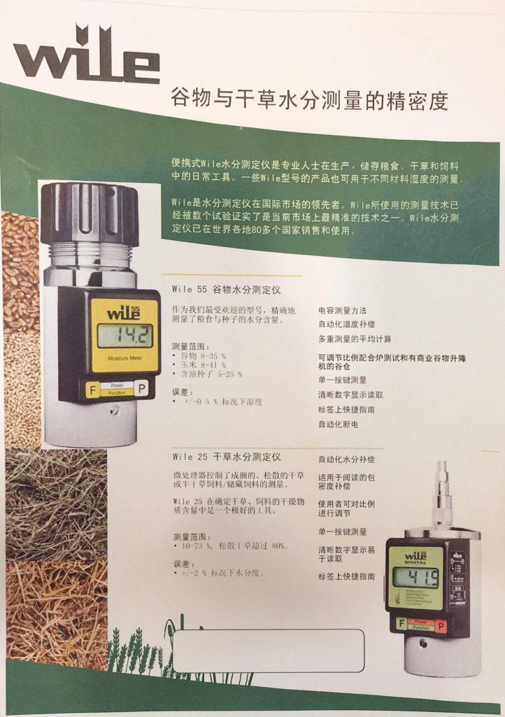 tekway-company-leaflets-brochures-wile