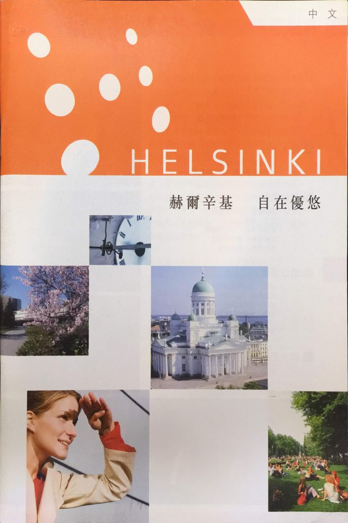 tekway-helsinki-city-travel-guide