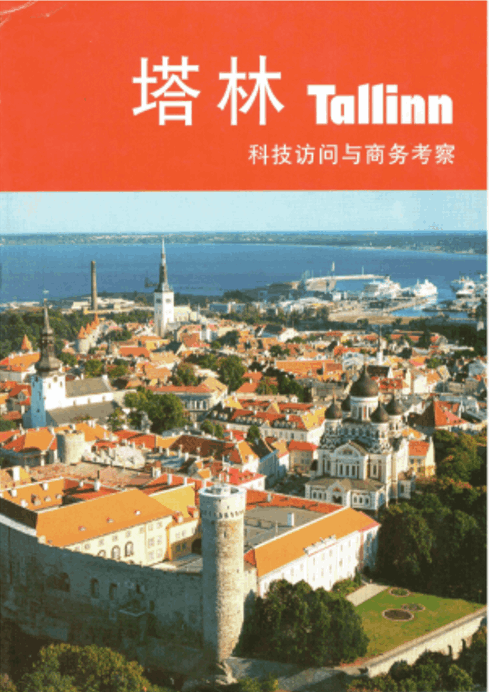 tekway-tallin-city-travel-guide-4