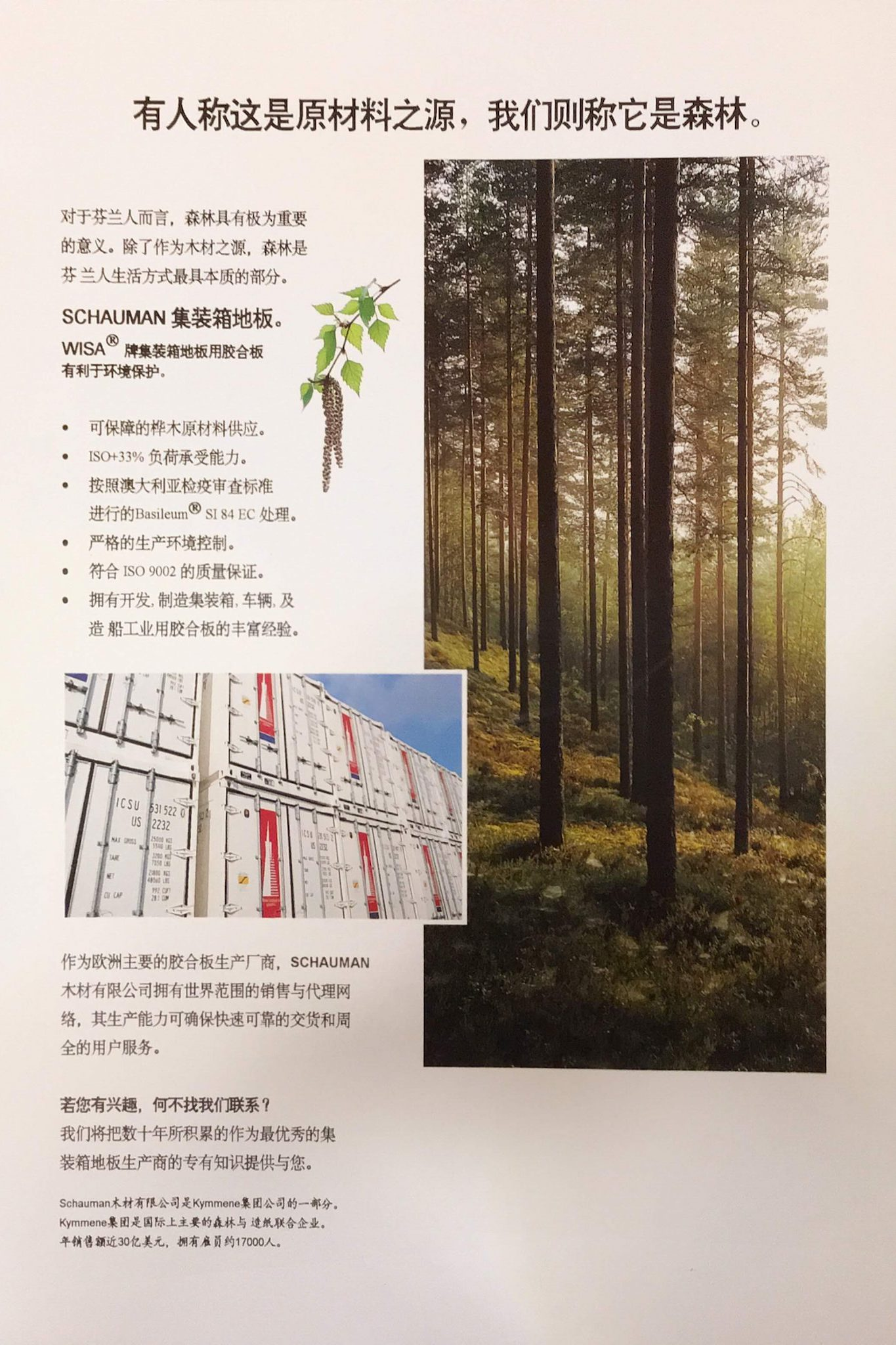tekway-company-leaflets-brochures-kymmene-e1585130074758-1434x2048
