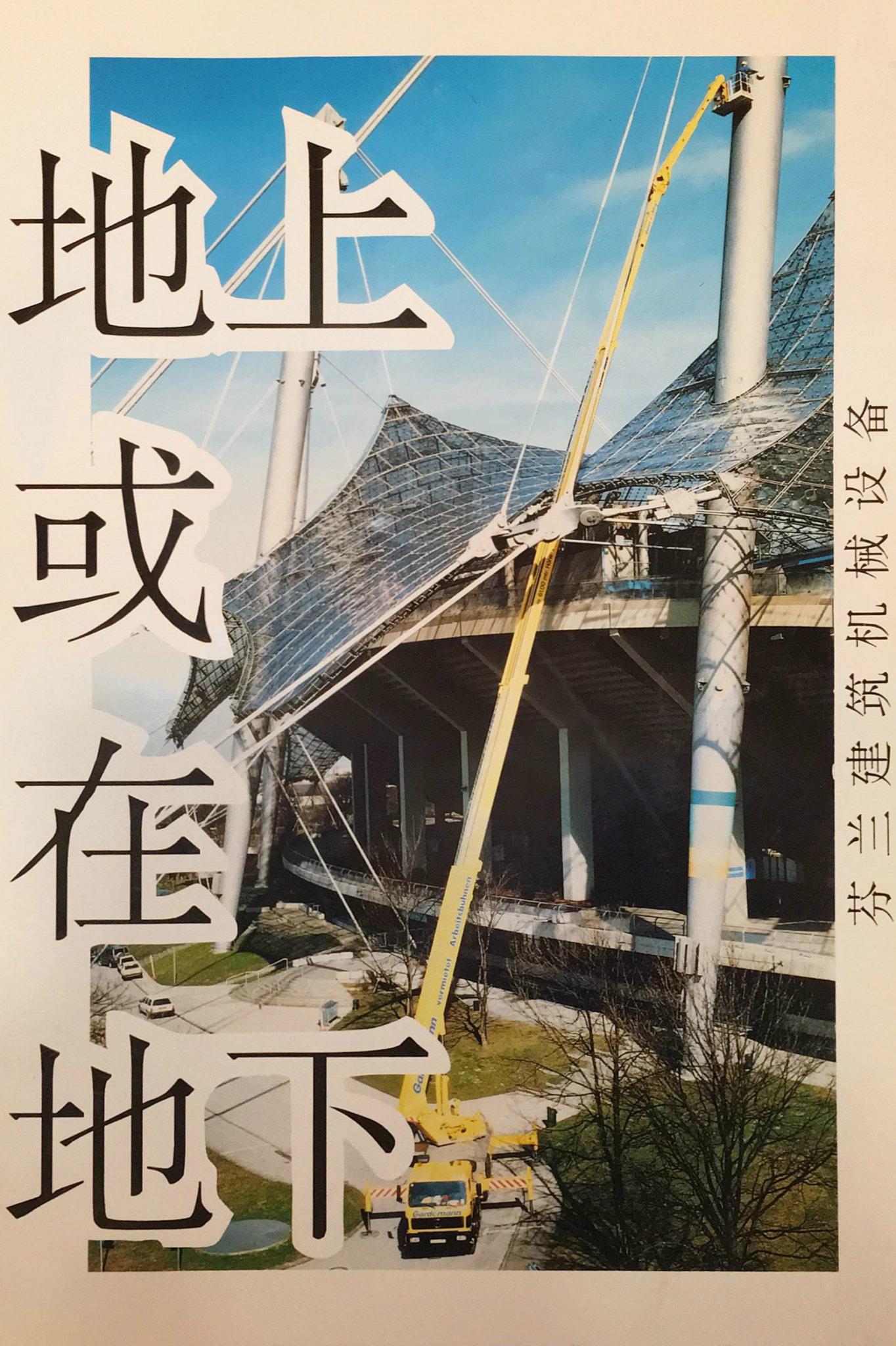 tekway-company-leaflets-brochures-machinery-e1585129769913-1438x2048_meitu_1
