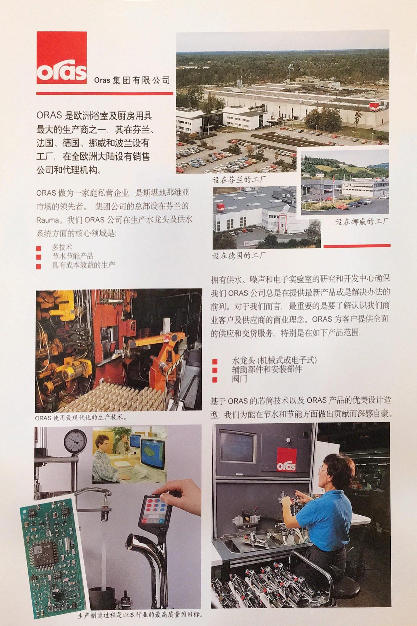 tekway-company-leaflets-brochures-oras-e1585129892975-1434x2048