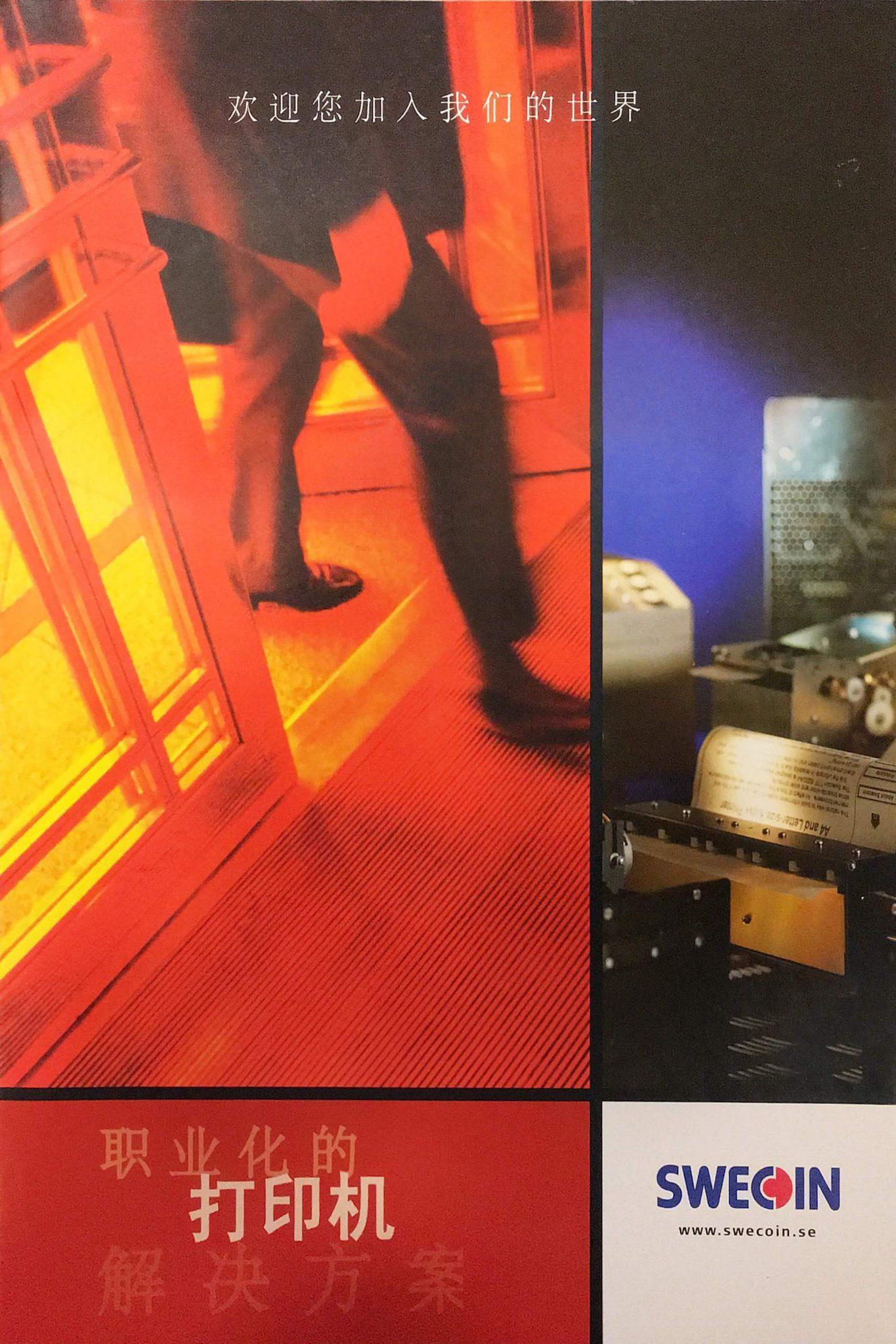 tekway-company-leaflets-brochures-swecoin-e1585129592705-1443x2048