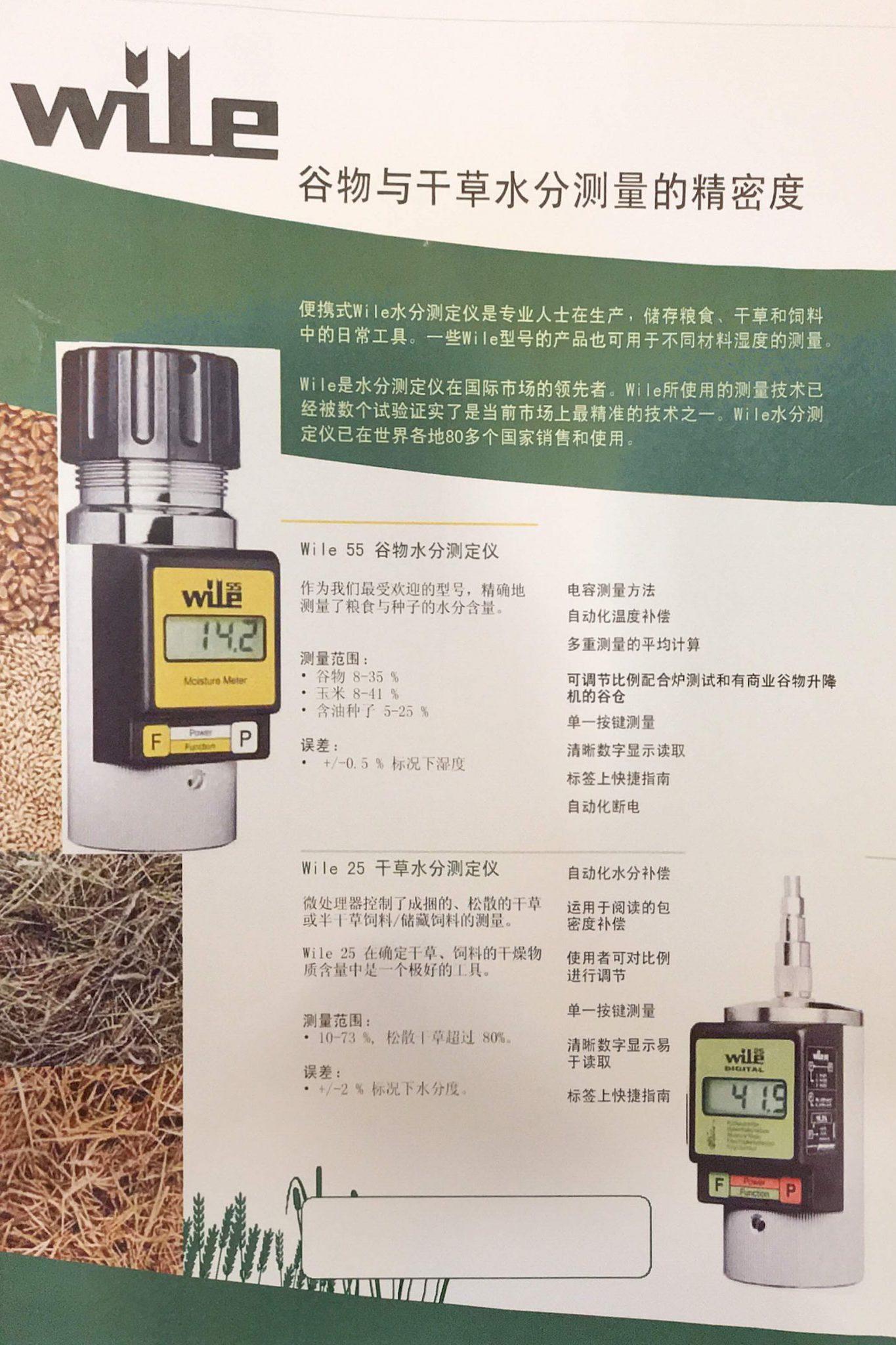 tekway-company-leaflets-brochures-wile-e1585129978524-1423x2048