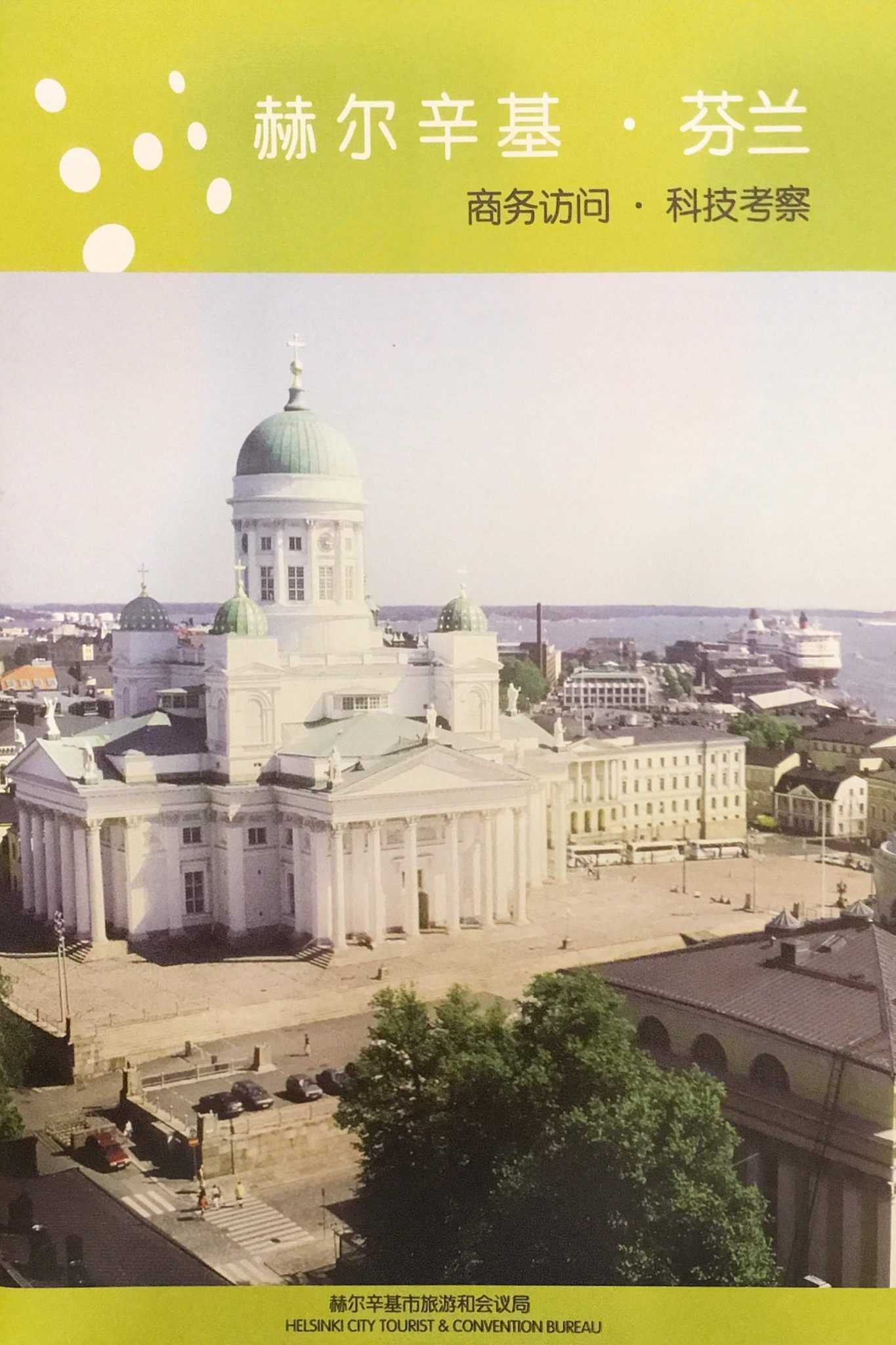 tekway-helsinki-city-travel-guide-10-e1585126244798-1343x2048