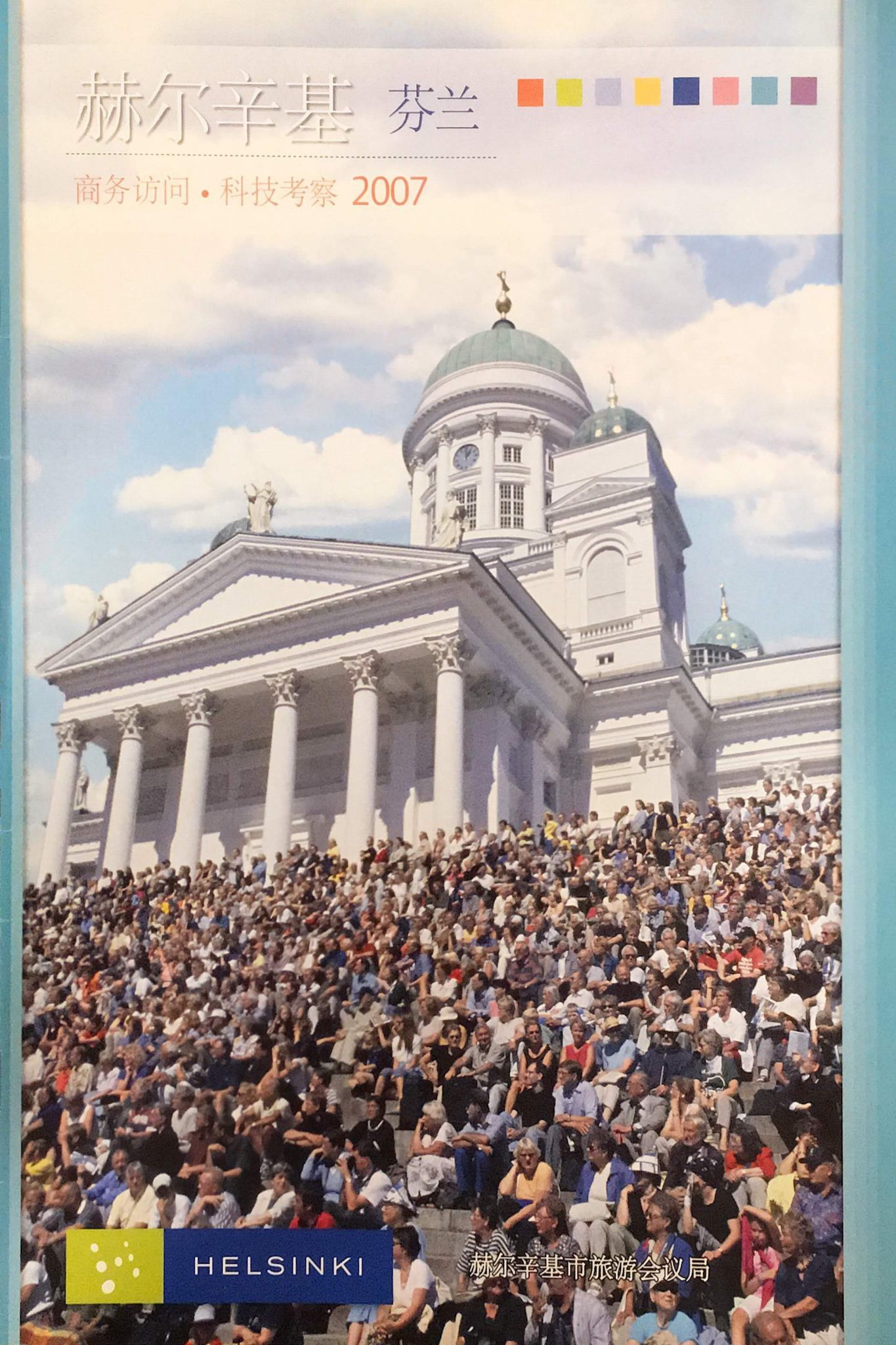 tekway-helsinki-city-travel-guide-11-e1585126155691-1446x2048