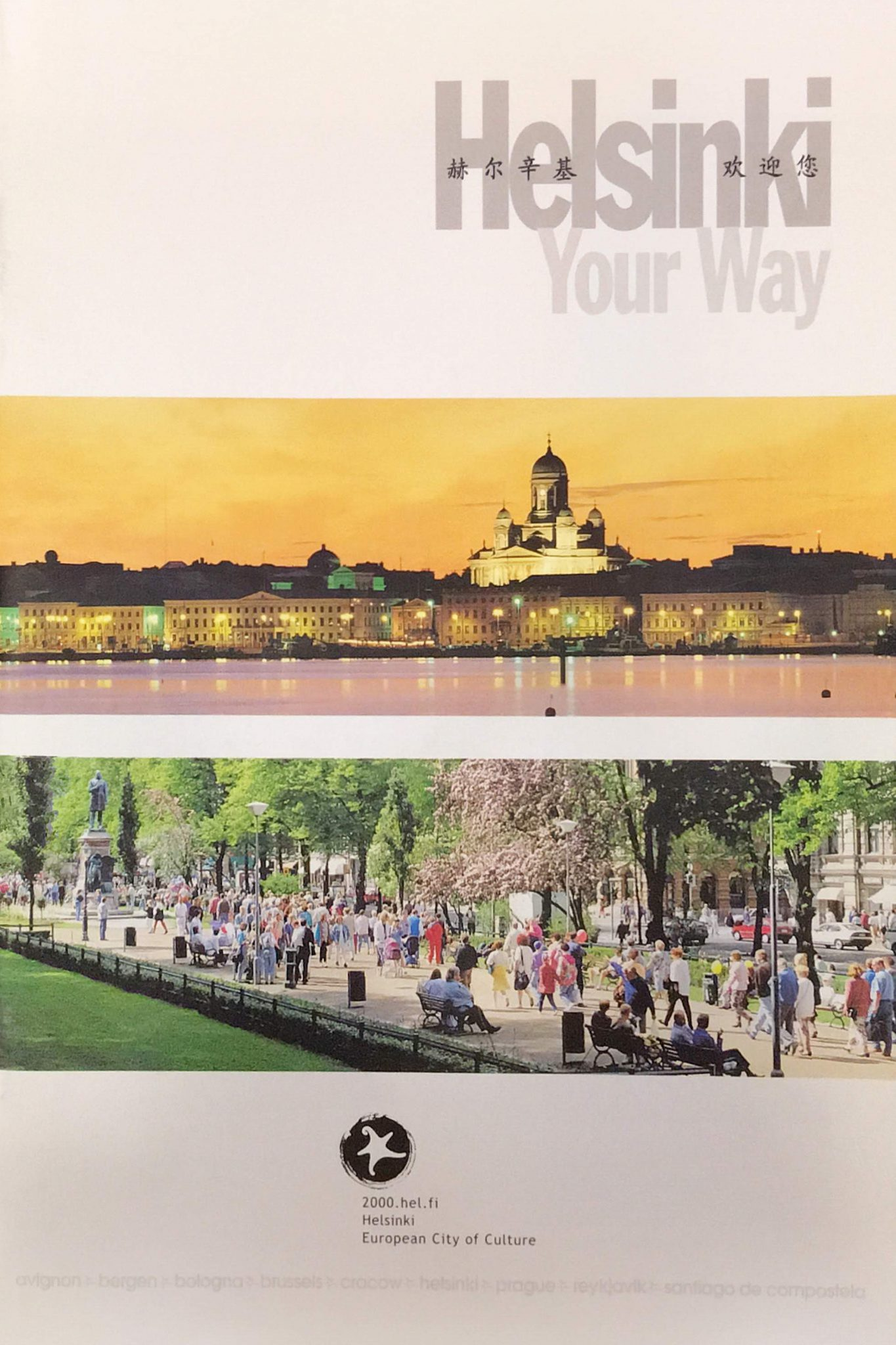 tekway-helsinki-city-travel-guide-6-e1585127003785-1363x2048