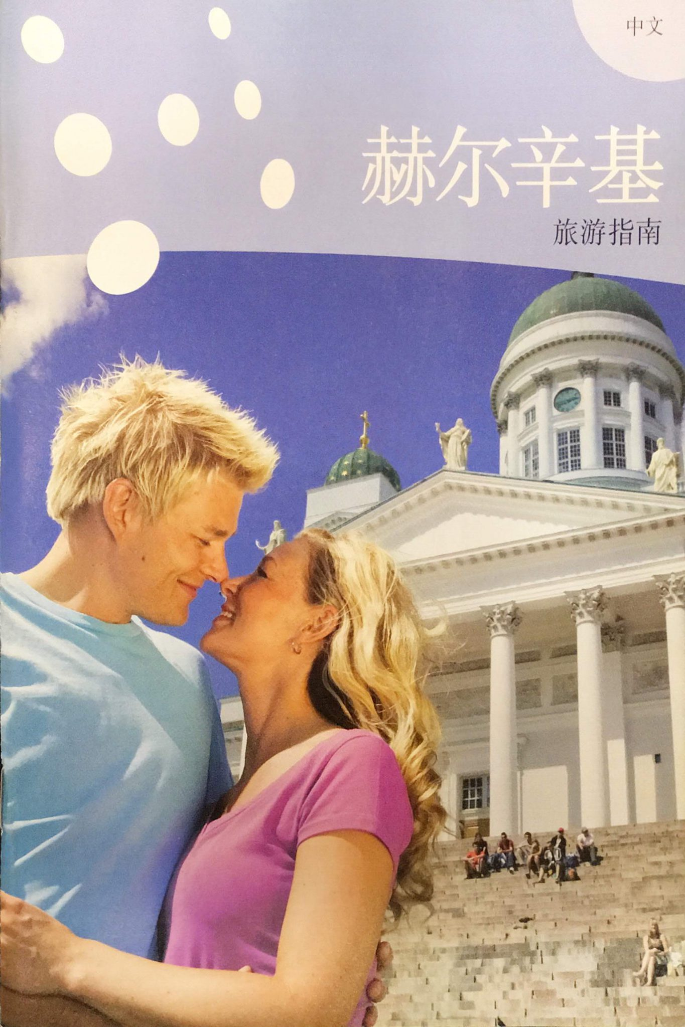 tekway-helsinki-city-travel-guide-7-e1585126794419-1360x2048