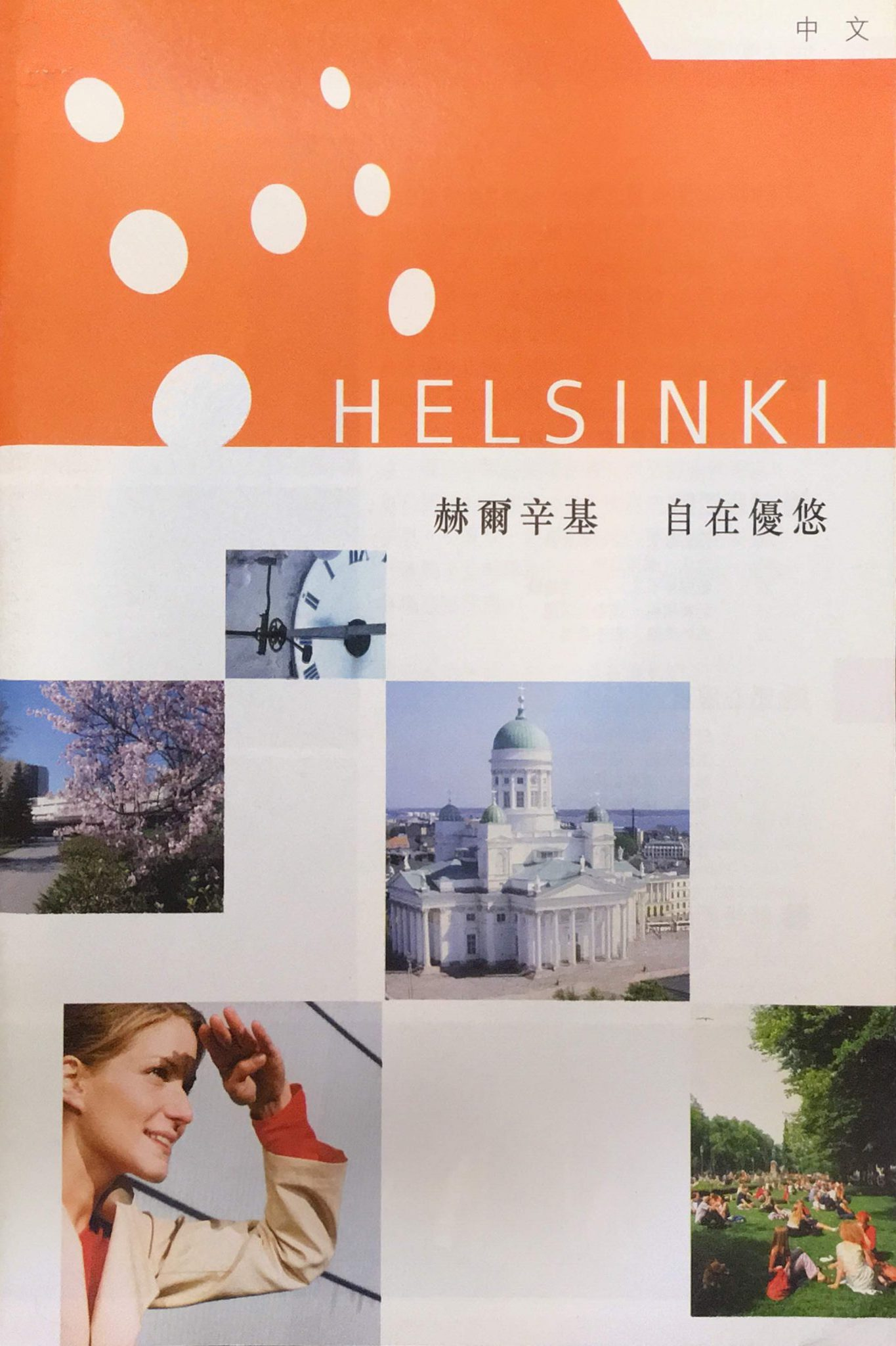 tekway-helsinki-city-travel-guide-e1585126109686-1358x2048