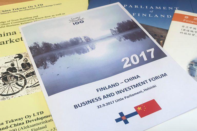 2017首届经贸峰会0