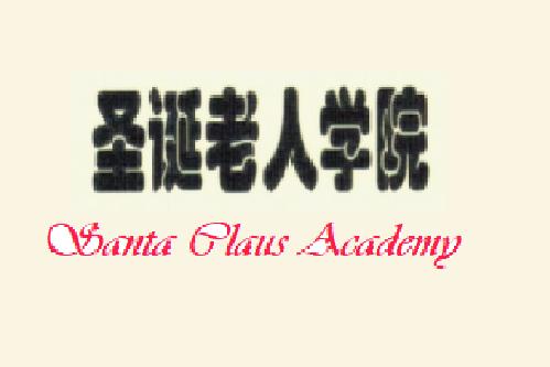 Logo圣诞老人学院新网站上用